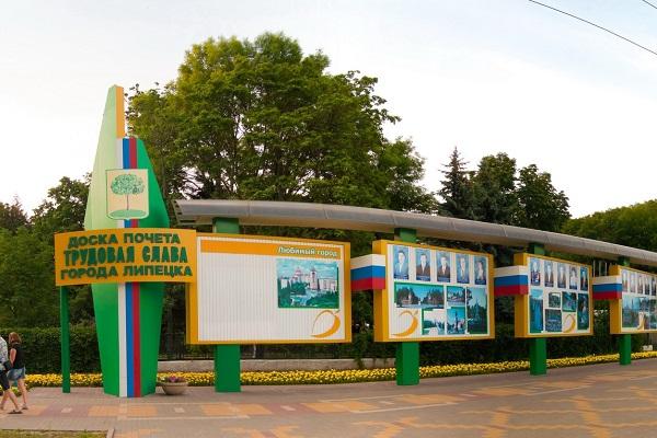 Объявлен конкурс кандидатов для занесения на городскую Доску Почета