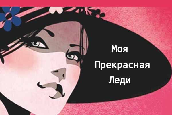 Мюзикл «Моя прекрасная леди» в Липецке