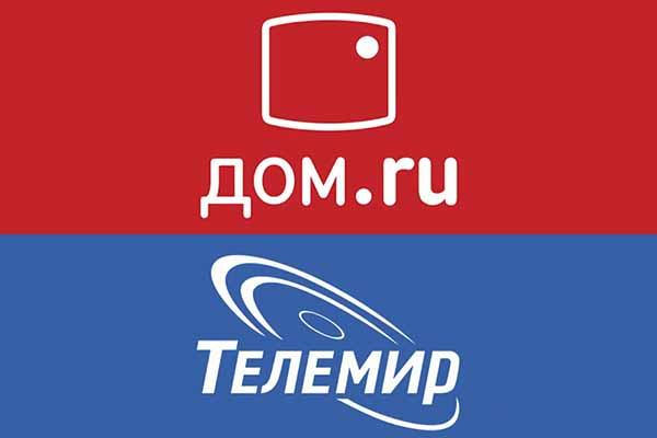 «Дом.ru» и «Телемир» переходят на единый бренд