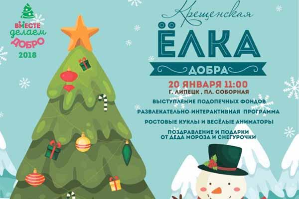 20 января в Липецке состоится Крещенская ёлка добра