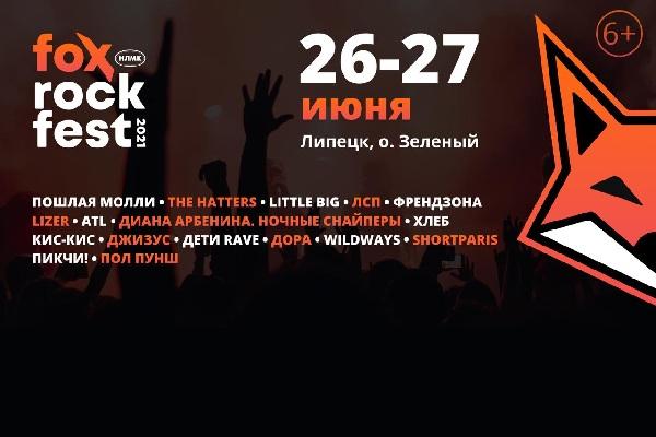 Этим летом FOX ROCK FEST в Липецке соберет главных музыкальных звезд