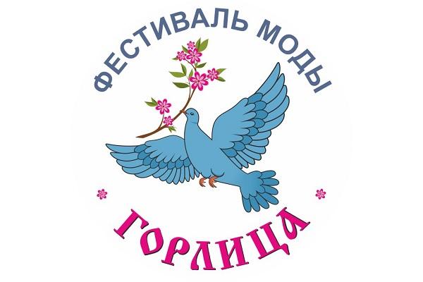 В Липецке впервые пройдёт Фестиваль православной моды Горлица