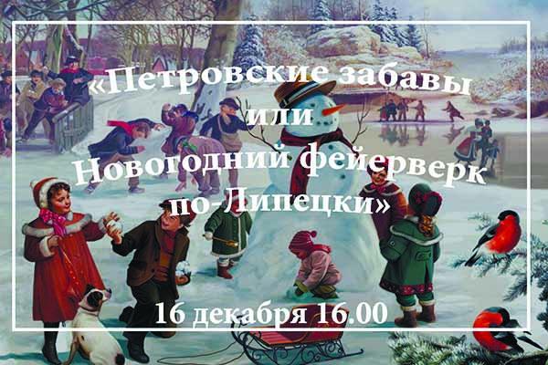 Старинные зимние русские игры реконструируют на площади Петра в Липецке