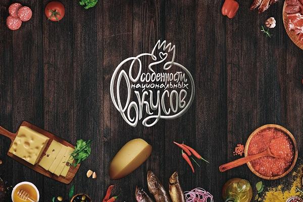 С 5 по 15 сентября в Липецке состоится выставка-продажа  «Особенности национальных вкусов».